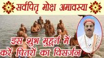 Pitru Paksha:  पितरों के विसर्जन का शुभ मुहूर्त | सर्वपितृ मोक्ष अमावस्या | Shradh | Boldsky