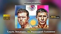 Геннадий Головкин vs. Сауль Альварес (лучшие моменты)