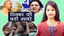 दिनभर की बड़ी ख़बरें: Yogi Adityanath Government's White Paper | Mayawati | Rohingya ।वनइंडिया हिंदी