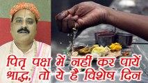 Pitru Paksha: पितृ पक्ष में नहीं कर पायें श्राद्ध, तो ये है विशेष श्राद्ध तिथिया | Shradh | Boldsky