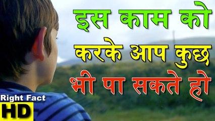 अगर कुछ पाना है तो ये वीडियो पूरा देखे   ज़िंदगी बदल जाएगी    Motivational Video In Hindi