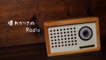 壊れかけのRadio cover 森恵
