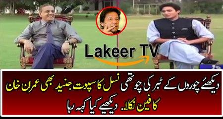 Junaid Safdar Praising Imran Khan