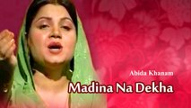 Abida Khanam - Madina Na Dekha - Islamic Videos