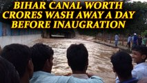 Bihar : Bhagalpur Canal washes away a day before CM Nitish Kumar could inaugurate | Oneindia News