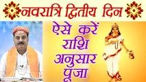 Navratri Day 2 Puja: नवरात्रि के द्वितीय दिन ऐसे करें राशि अनुसार पूजा   नवरात्रि पूजा   Boldsky