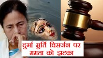 Calcutta High Court raps Mamata Banerjee over Durga Puja immersion row   वनइंडिया हिंदी