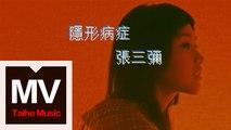 張三彌【隱形病症】HD高清官方完整版MV