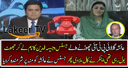 Justice Wajihuddin Badly Insults on Ayesha Gulalai Fake Statement