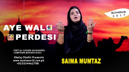 Muharram 2017 ►Aye Wal Perdesi || SAIMA MUMTAZ || Khaliq Chishti Persents