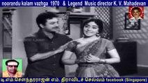 noorandu kalam vazhga  1970   &  Legend  Music director K. V. Mahadevan