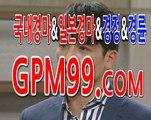 검빛 경마 전문 ☸ボ➳ G P M 9 9 . C O M ☸ボ➳ 검빛예상지