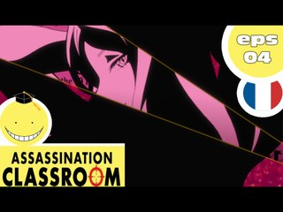 ASSASSINATION CLASSROOM VF - EP04 - Séquence Adulte