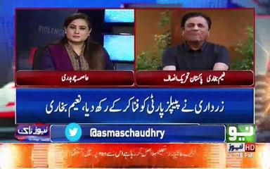 Naeem Bukhari Called Asif Zardari