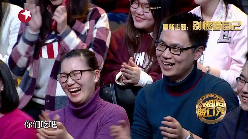 《今晚80后脱口秀》第20170921期:别惯着自己  Tonight 80's Talk Show EP.20170921【东方卫视官方超清】