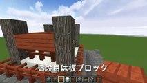 マインクラフト和風建築 五重塔