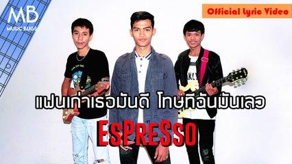 Espresso - แฟนเก่าเธอมันดี โทษทีฉันมันเลว (Official Lyric Video)