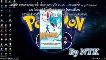 ตอน 2 เล่น pokemon go ไม่ได้ - สอนเล่น Pokemon Go บน PC - โกงเกม Pokemon - สูตร Pokemon go
