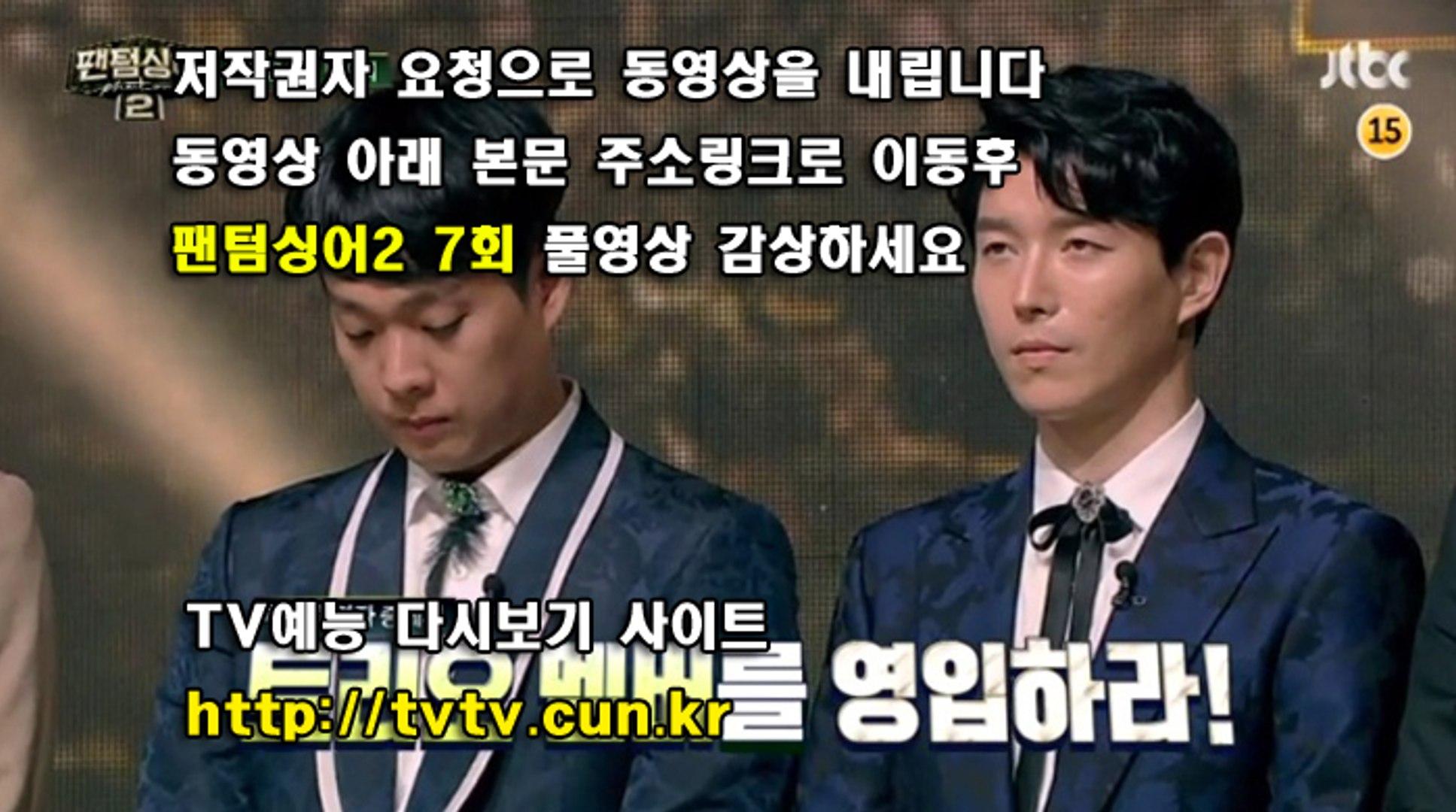 JTBC-팬텀싱어2 7회 다시보기-팬텀싱어 시즌2 7화-다시보기-팬텀싱어2.E07.재방송