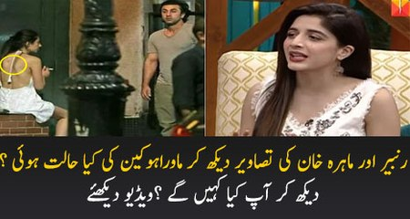 Mawra Reaction on Mahira & Ranbir Leaked Pictures