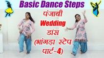 Wedding Dance steps: Punjabi Bhangra | भांगड़ा स्टेप - ढोल पर हाथ-पैर चलाना | Learn Bhangra | Boldsky