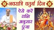 Navratri Day 4 Puja: नवरात्रि के चतुर्थ दिन ऐसे करें राशि अनुसार पूजा   नवरात्रि पूजा   Boldsky