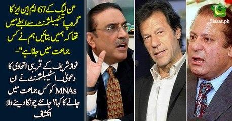 67 MNA's of PMLN were in contact with establishment. Ejaz Ul Haq Reveals