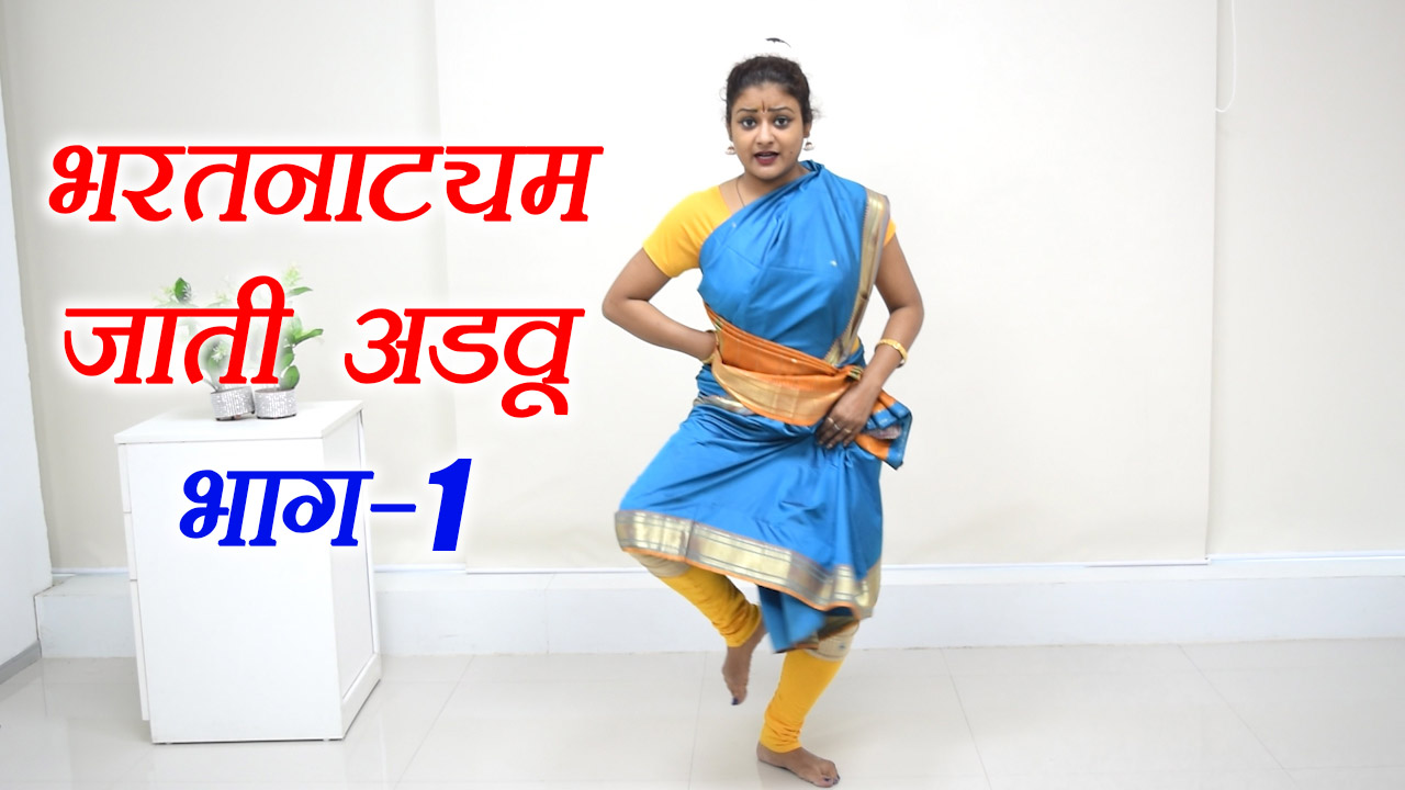 Dance Class Day 28 |​ Bharatanatyam – Jati Adavu -Part1 | Classical Dance, भरतनाट्यम | Boldsky