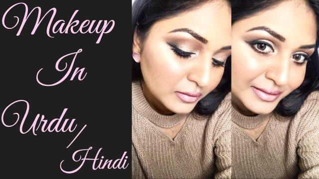 Night Party Makeup In Urdu Hindi