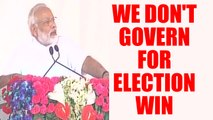 PM Modi in Varanasi : Governance is not about winning elections | Oneindia News