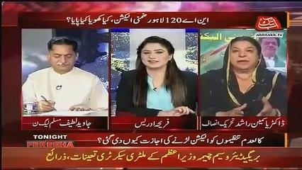 Agar Aleem Khan Ki Support Apko NA-120 Mein Mil Jati To Kia Ap Jeet Jati  Watch Dr Yasmin Rashid Response
