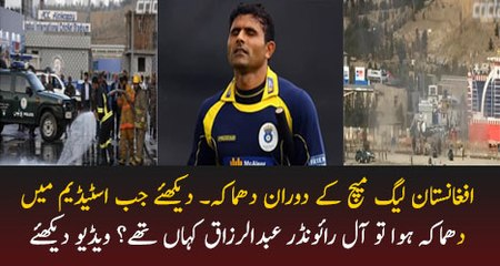 Where Was Pakistani All Rounder Abdul Razzaq During Blast in Afghanistan League