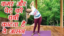 Yoga to burn waist fat | Meru Prishthasana,  मेरू पृष्ठासन | How to do Meru Prishthasana | Boldsky