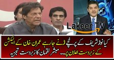Mubashir Luqman Analysis on Imran Khan's Dabang Demand
