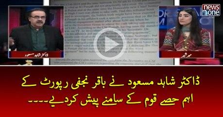 #DrShahidMasood Nay #BaqarNajafi Report Kay Aehm Hissay #Qaum Kay Samnay Pesh Kar Diye...