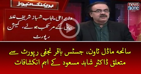 #ModelTownIncident, #JusticeBaqirNajfi Report Say Mutaliq #DrShahidMasood Kay Aehm Inkshafat