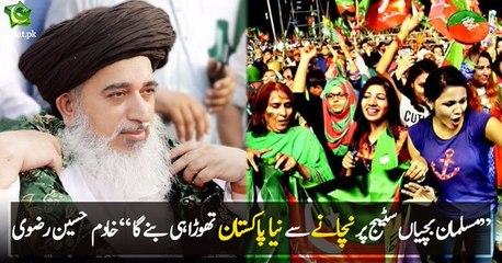 مسلمان بچیاں سٹیج پر نچانے سے نیا پاکستان نہیں بنے گا  : سربراہ تحریک لبیک پاکستان
