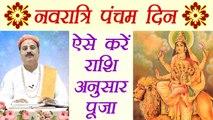 Navratri Day 5 Puja: नवरात्रि के पंचम दिन ऐसे करें राशि अनुसार पूजा   नवरात्रि पूजा   Boldsky