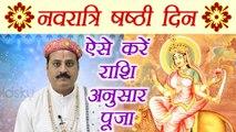 Navratri Day 6 Puja: नवरात्रि के षष्ठी दिन ऐसे करें राशि अनुसार पूजा   नवरात्रि पूजा   Boldsky