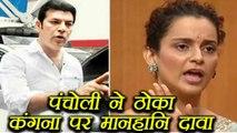 Aditya Pancholi sends DEFAMATION NOTICE to Kangana Ranaut | FilmiBeat