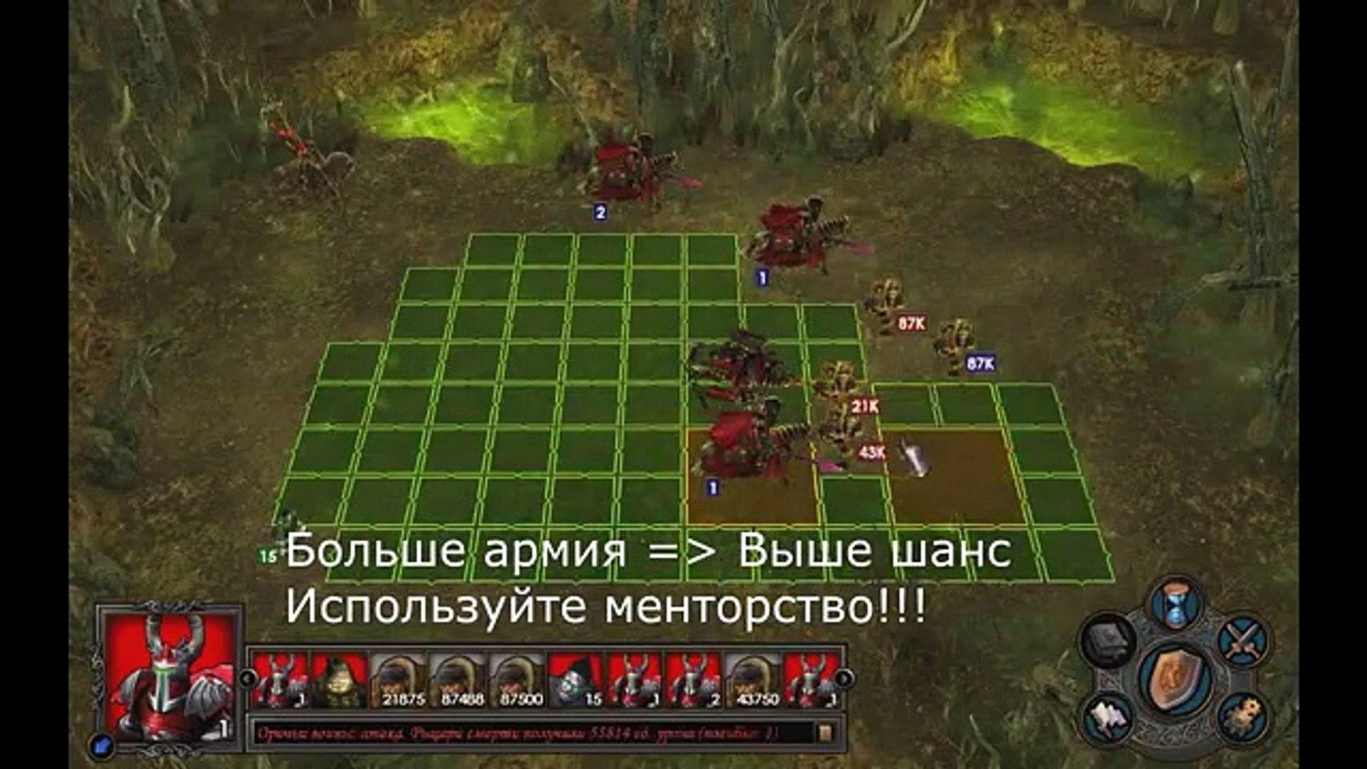 Heroes of might and magic 5. Убиваем 47 000 орков одним ударом