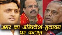 Amar Singh attack Akhilesh Yadav and Mulayam Singh Yadav in Mirzapur । वनइंडिया हिंदी