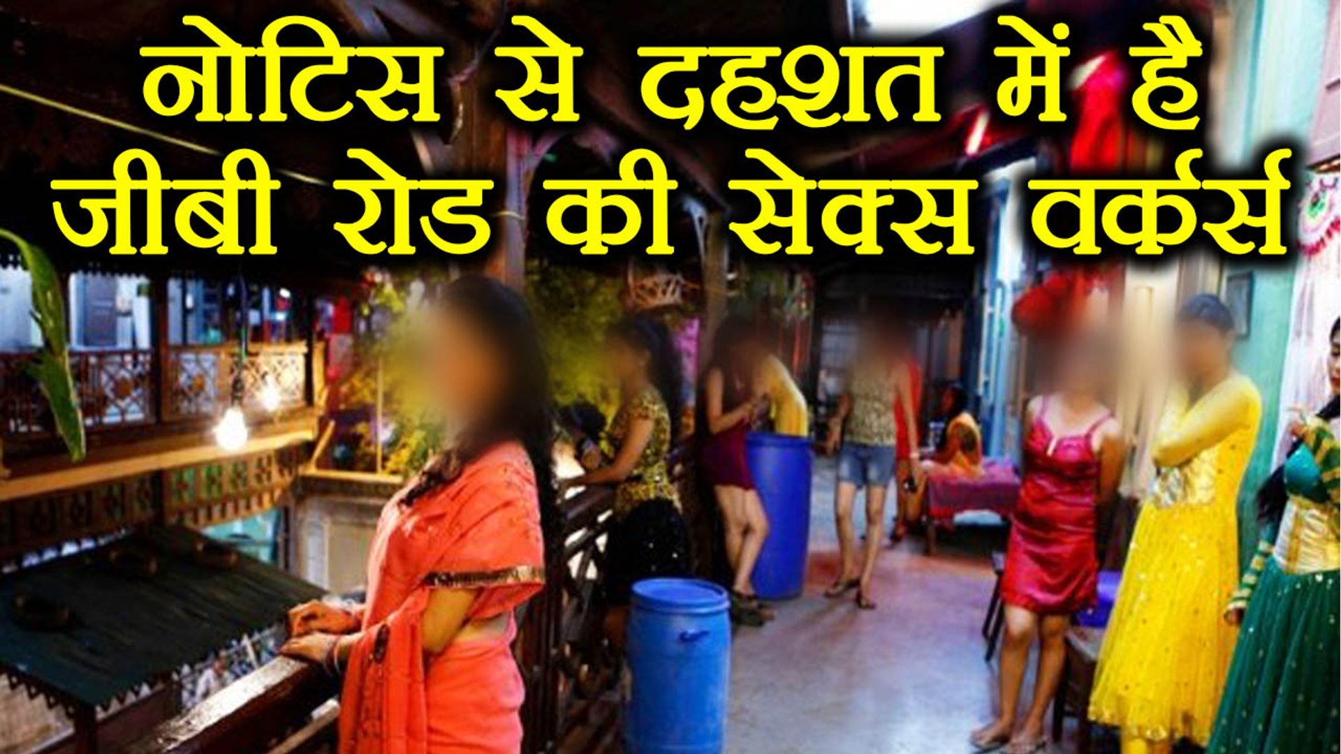 Delhi Women Commission issues Notice to GB Road Sex Workers । वनइंडिया हिंदी