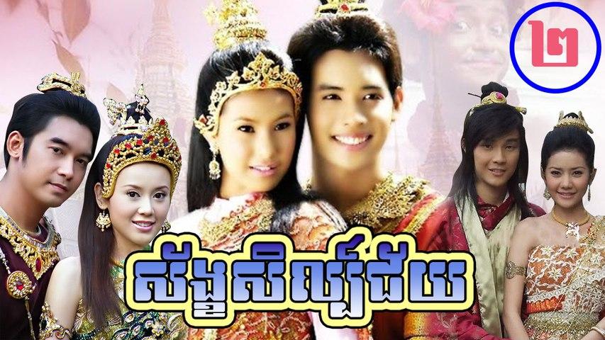 រឿងភាគថៃ ស័ខ្ខសិល្ប៍ជ័យ Sang Sel Chey Part2 | Godialy.com
