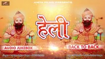 Rajasthani Desi Bhajan 2017 | Heli Bhajan | Back to Back | Audio Jukebox | FULL Mp3 | Prabhu Suthar Daspa | Nirguni Bhajan | Anita Films | Marwadi New Songs 2018