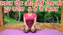 Yoga for Nightfall (स्वप्नदोष) treatment | Brahmacharysana, ब्रहाम्चार्य्सना Health Benefits | Boldsky
