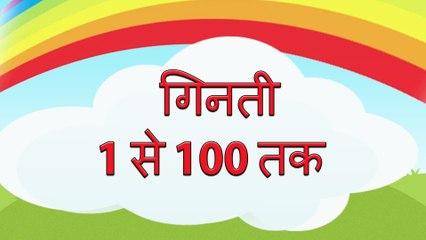 1 से 100 तक गिनती (हिन्दी में) | Learn Counting 1 to 100 in Hindi | Hindi Numbers
