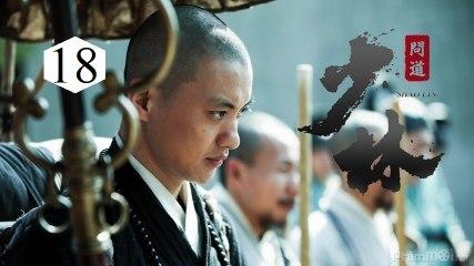 Xem phim Thiếu Lâm Vấn Đạo Tập 18 The Great Shaolin (2017) [HD Vietsub]
