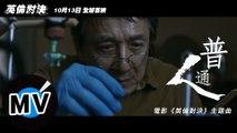 成龍 Jackie Chan - 普通人(官方版MV) - 電影《英倫對決》主題曲