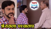 Mazhya Navryachi Bayko 25th September Episode Update | Shreyas Feels Guilty | Zee Marathi Serial